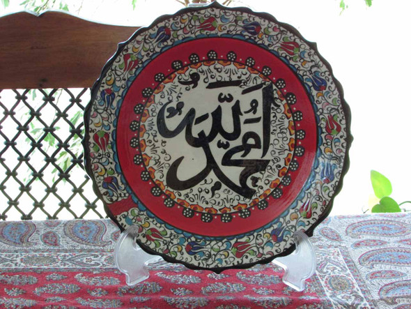 Turkish plate  islamic calligraphy  wall hanging plate  decorative plate  Ramadan gift  home decor  wall decor allah mohamad
