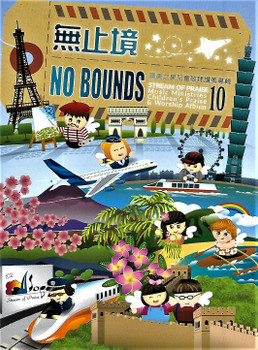 No Bounds 無止境(CD+DVD)by Streams of Praise MInistries Taiwan No.10(in Mandarin)