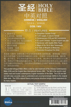 圣经 Holy Bible 中英对照 Chinese/English -- Chinese Contemporary Bible 当代译本/NIV 新国际版 side by side(Hardcover)