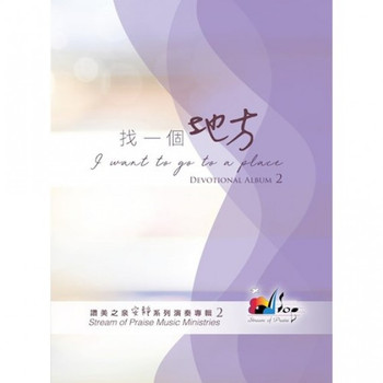 Streams of Praise Music Ministries 讚美之泉安靜系列演奏專輯2 - 找一個地方 I want to go to a place - Devotional Album 2
