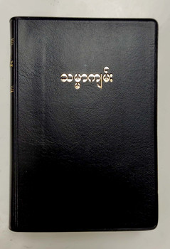 The Holy Bible in Myanmar (Burmese). Black Vinyl with Double Ribbon. Pocket Size 11 x 15.3 x 2.7(cm)