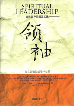 Oswald Sanders - Spiritual Leadership - in simplified Chinese / 领袖