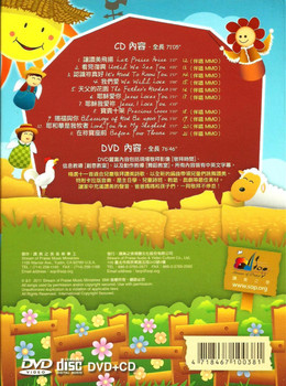 Streams of Praise Children #2 - IT'S GOOD TO KNOW YOU 認識祢真好/ 讚美之泉儿童敬拜讚美专辑 2 (DVD+CD)