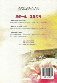 Norman Wright in (in simplified Chinese) / 幸福婚姻圣经(成长婚姻的10项修炼)