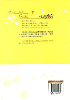 Joshua Harris: I Kissed Dating Goodbye (in simplified Chinese) / 不再约会