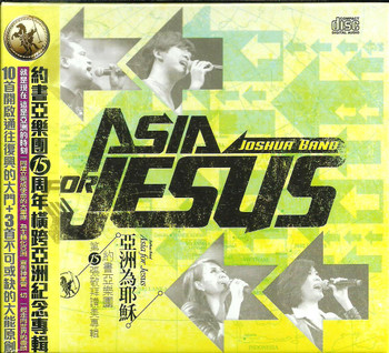 亞洲為耶穌 / Asia For Jesus - Joshua Band (CD)