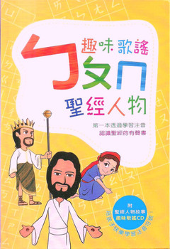 趣味歌謠ㄅㄆㄇ聖經人物 | Learning About Bible Characters with free CD (Traditional Chinese)