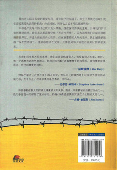 Beyond Boundaries (in Simplified Chinese) / 超越界线 - John Townsend