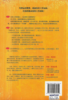 Five Languages of Appreciation in the Workplace (in Simplified Chinese) / 赞赏的五种语言 - Gary Chapman & Paul E. White