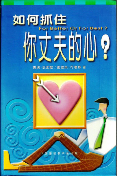 Gary Smalley/Steve Scott - For Better or For Best? - in simplified Chinese / 如何抓住你丈夫的心