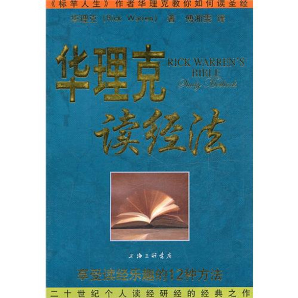 Rick Warren's Bible Reading Methods (in Simplified Chinese) / 华理克读经法: 享受读经乐趣的12种方法 - Rick Warren