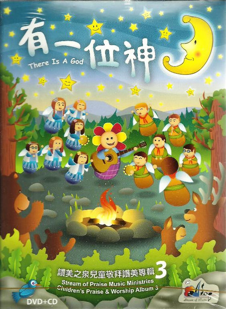 Streams of Praise Children's Praise & Worship Album 3 - THERE IS A GOD 有一位神/ 讚美之泉兒童敬拜讚美專輯 3 (DVD+CD)