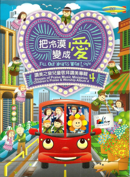 Streams of Praise Children's Praise & Worship Album 4 - FILL OUR HEARTS WITH LOVE 把冷漠變成愛/ 讚美之泉兒童敬拜讚美專輯 4 (DVD+CD)