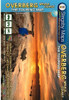 Slingsby Overberg Whale Coast Map @ https://www.mountainmailorder.co.za