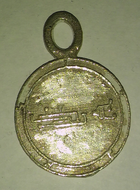 Yehah* Shemhamporasch Angel cast seal pendant
