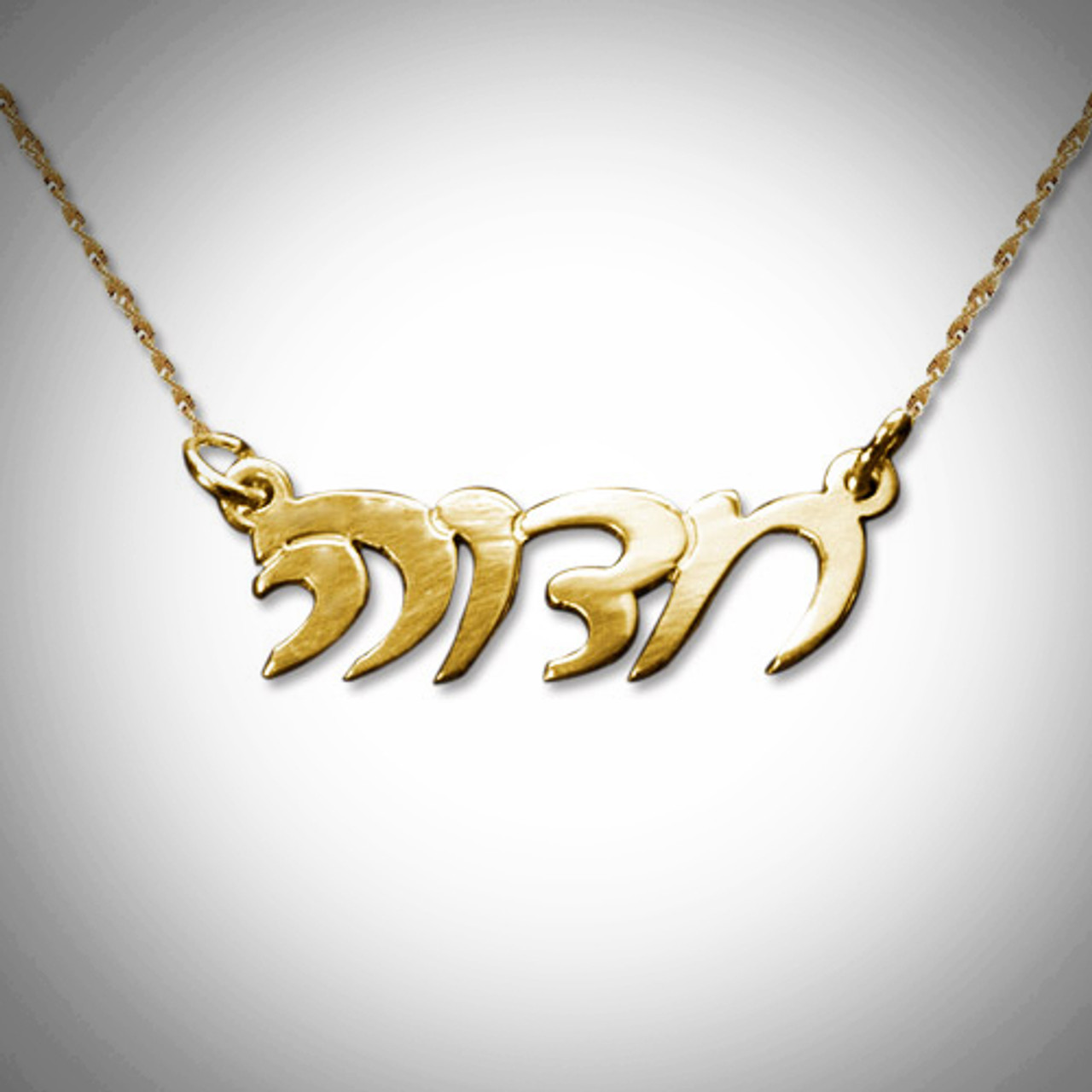 14K Yellow Gold Hebrew Name Necklace - Script
