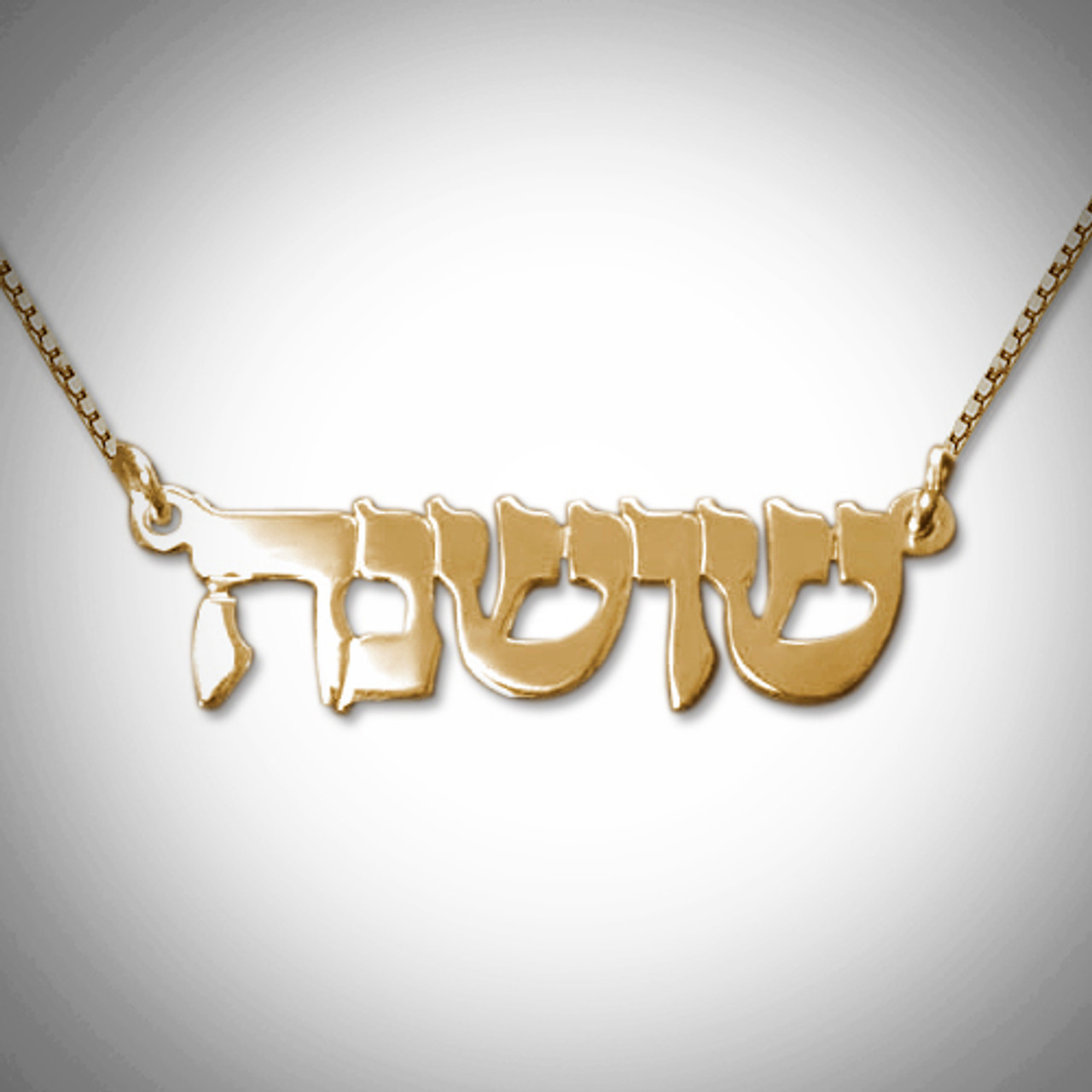 14K Gold Hebrew Name Necklace - Double Thickness