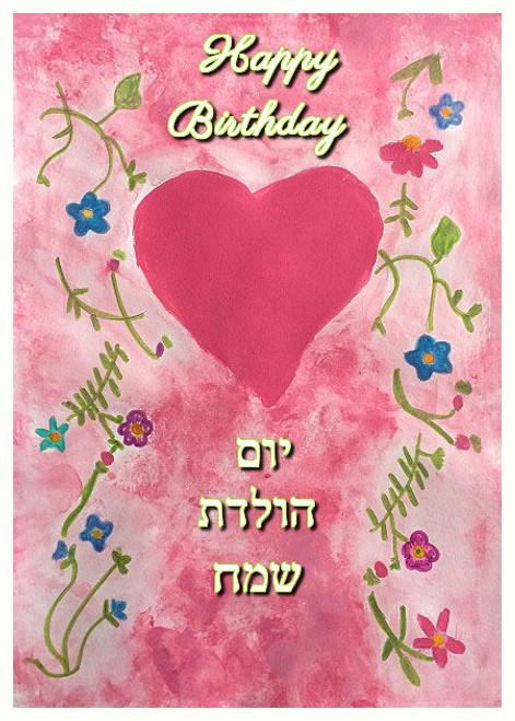 Happy Birthday Greeting Card Yourholylandstore