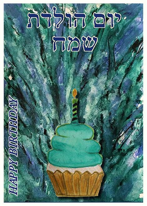 Yom Huledet Sameach Greeting Card