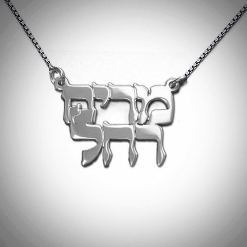 Silver Double Hebrew Name Necklace