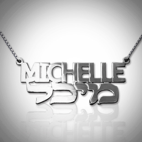 204889550f42e Hebrew Name Necklaces - Jewish Jewelry - YourHolyLandStore