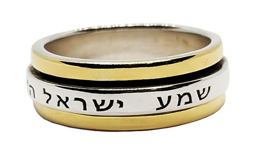 Shema Yisrael Jewelry - Shema Israel - Hear O Israel Prayer