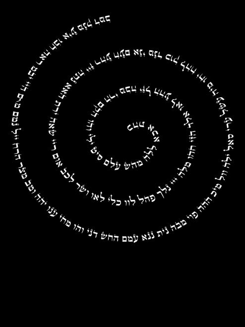 72 Names of God in Hebrew Unisex T-Shirt - YourHolyLandStore