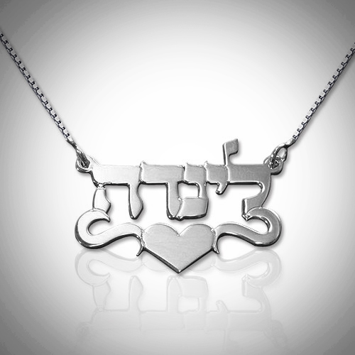 Silver Hebrew Name Necklace with Heart