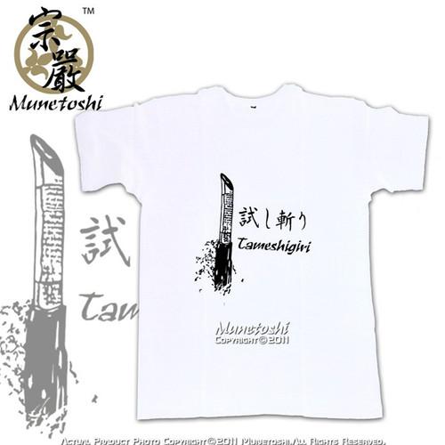 Tameshigiri Sword Cutting Cotton T-Shirt - White - Medium
