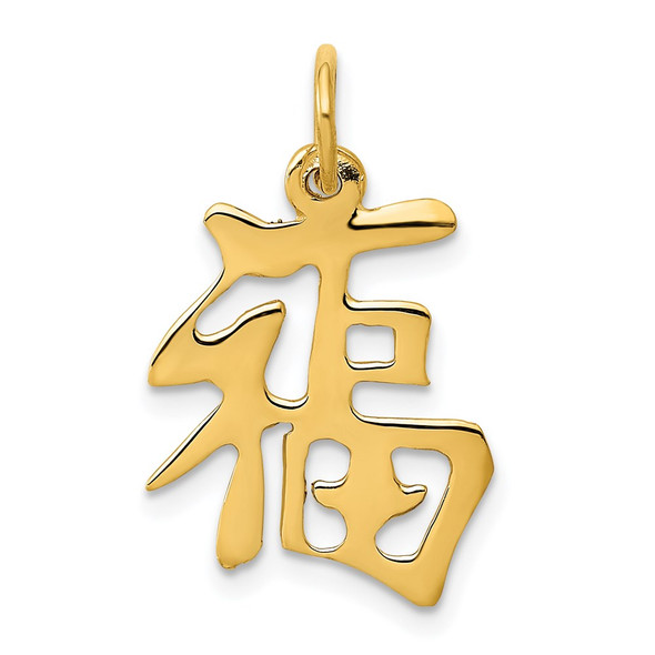 14k Yellow Gold Chinese Symbol Good Luck Charm