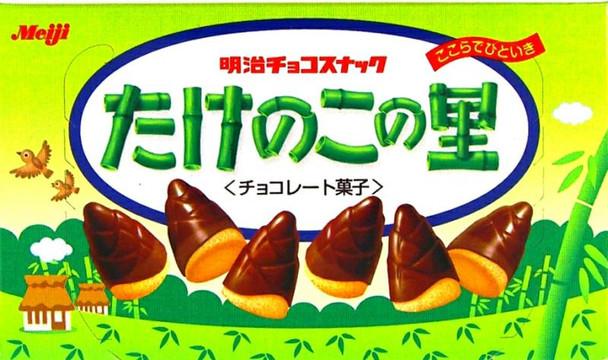 CHOCOLATE BAMBOO TAKENOKO MEIJI