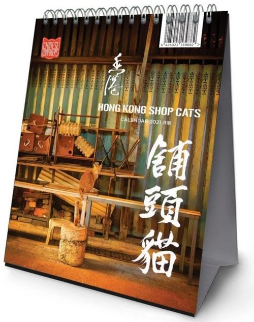 Hong Kong Shop Cats 2021 Desktop Calendar