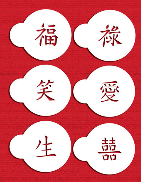 Chinese Characters C803