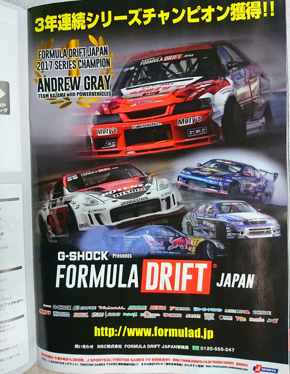 DRIFT TENGOKU - #01 - January 2018  / Doir Ten DVD