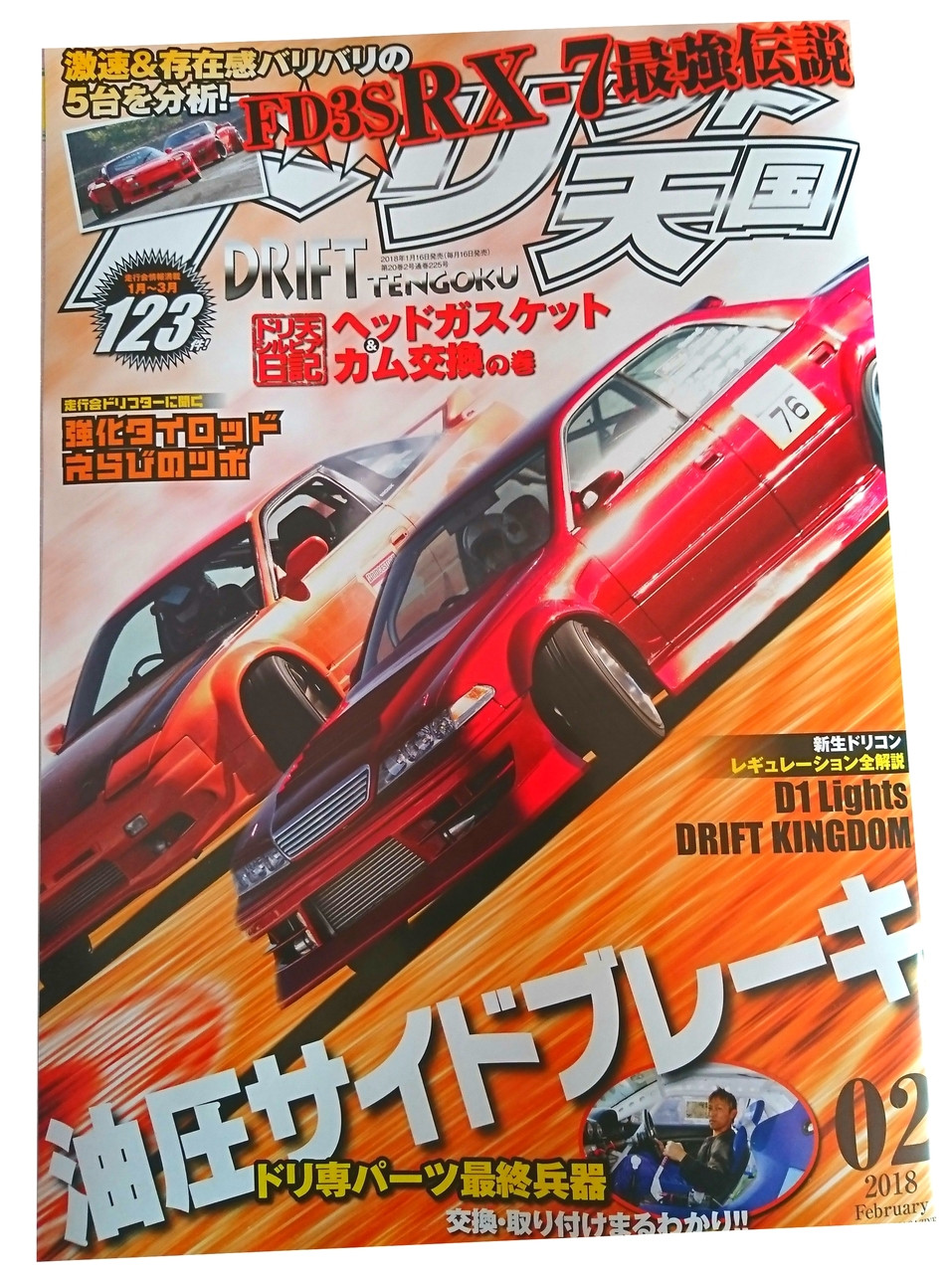 DRIFT TENGOKU - #02 - FEBRUARY 2018