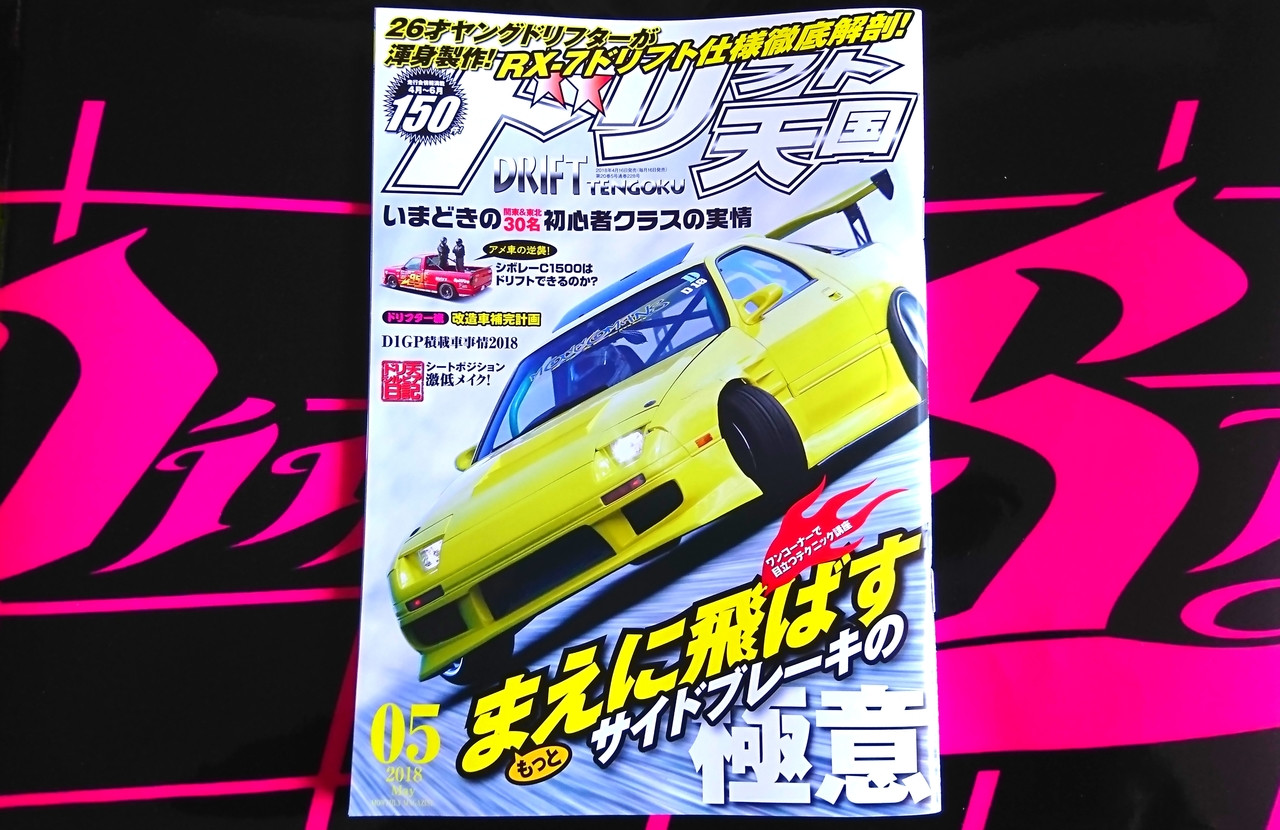 DRIFT TENGOKU - #05 -  May 2018