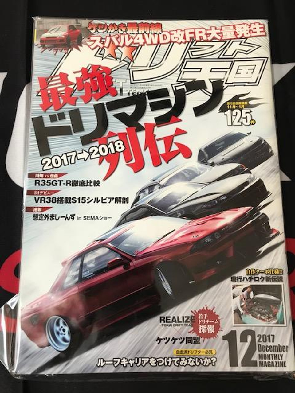 2019 Drift Tengoku 12 Month Subscription
