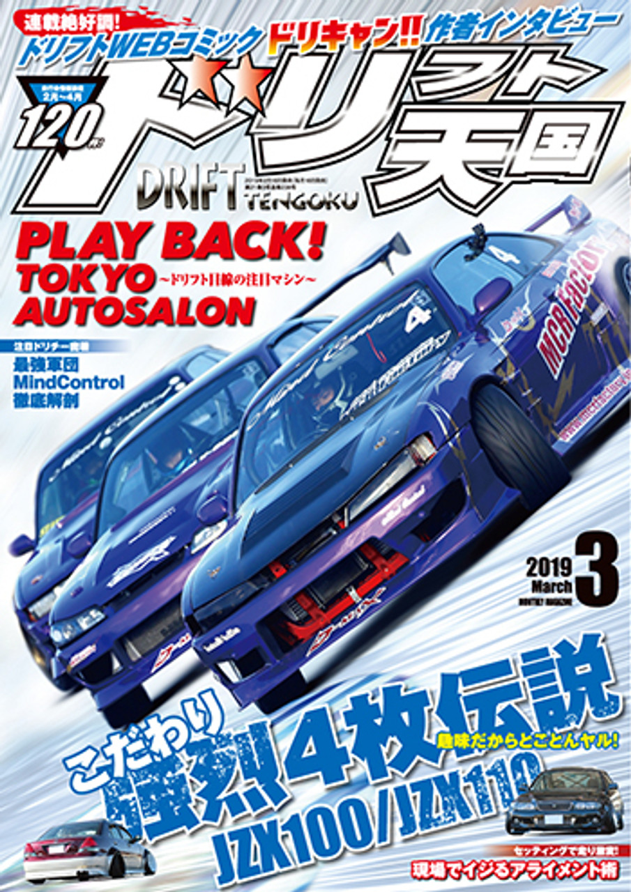 DRIFT TENGOKU - #03 - MARCH 2019