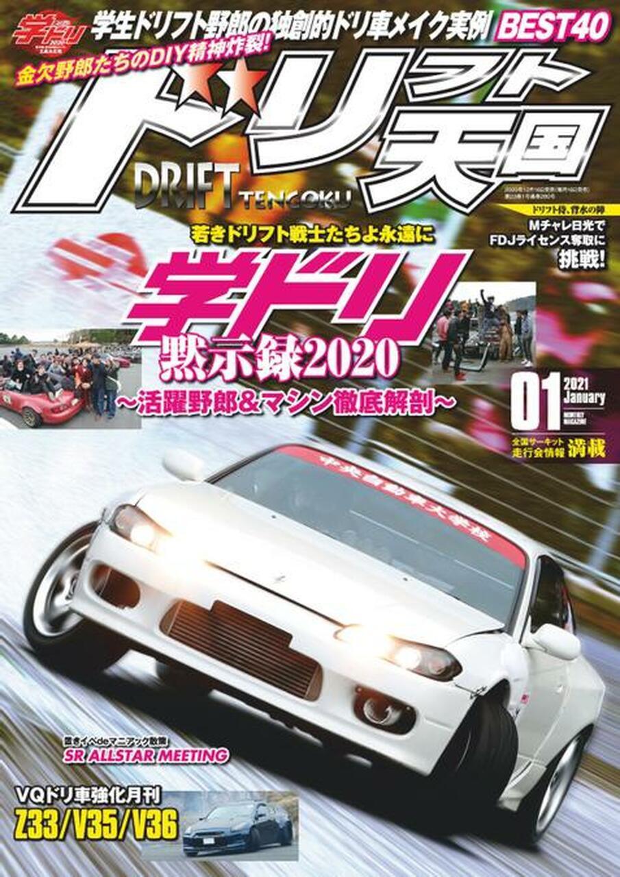 Drift Tengoku 2021 12mo Subscription