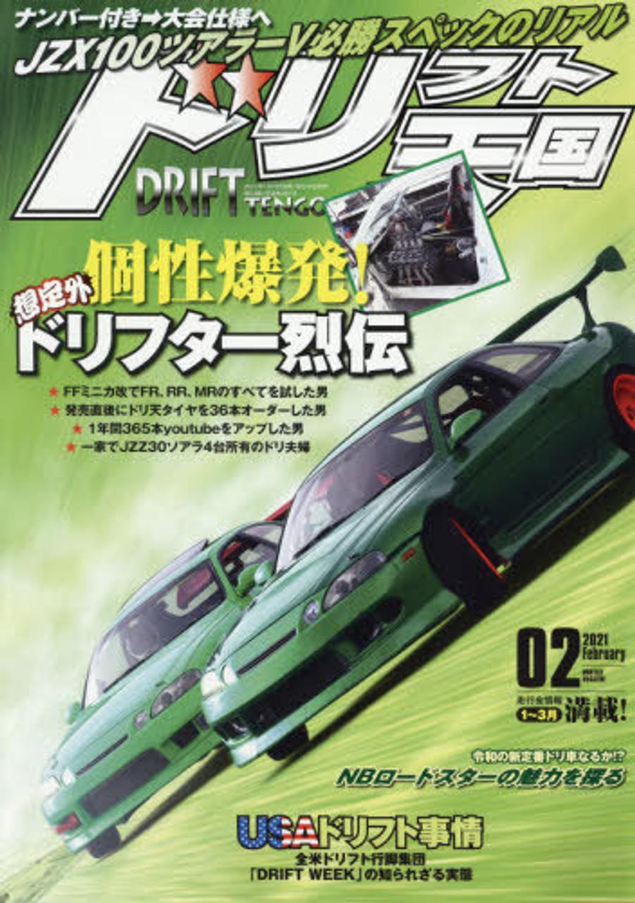 Drift Tengoku #2 Feb 2021