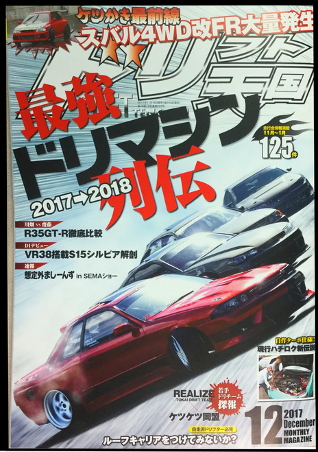 Drift Tengoku  December 2017