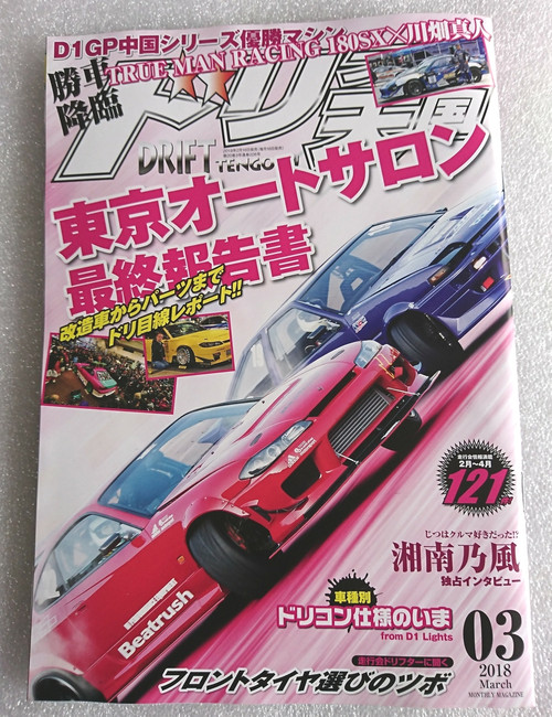DRIFT TENGOKU - #03 - MARCH 2018