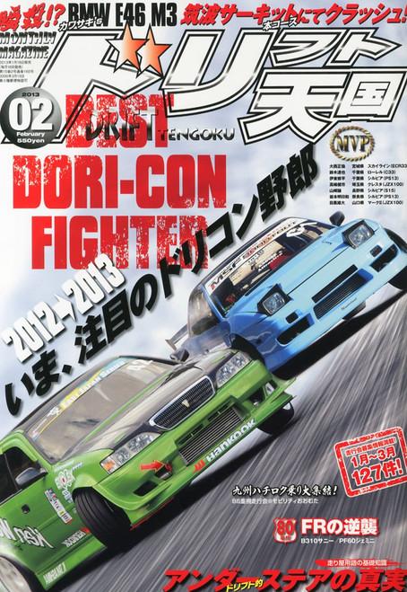 2019 Drift Tengoku 6 Month Subscription