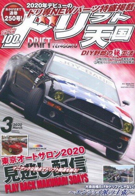 Drift Tengoku 2020 12mo Subscription