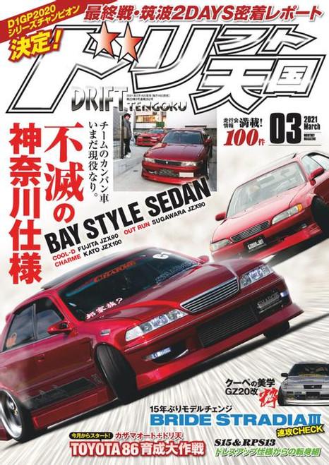 Drift Tengoku #3 March 2021