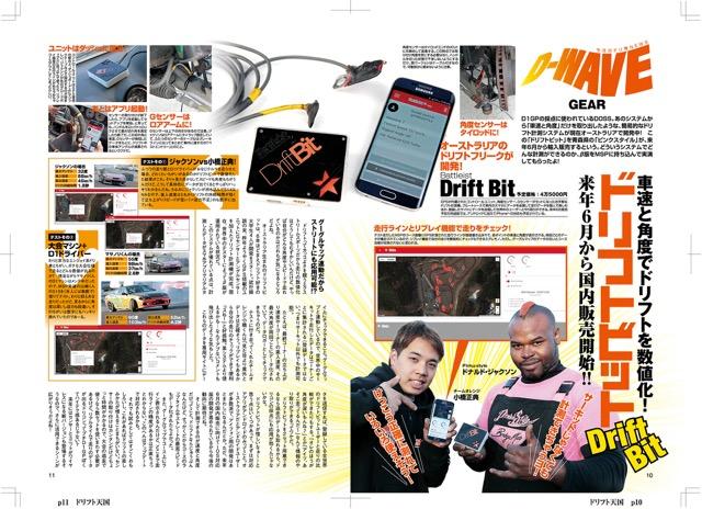 MSP Battelist Drift Bit V1 Test with D1GP Champion Masanori Kohashi