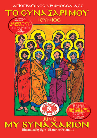 My Synaxarion: June- Coloring Book
