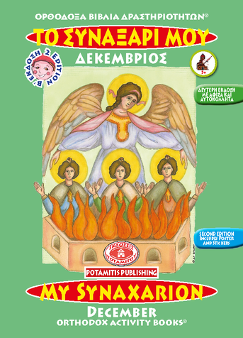 My Synaxarion: December- Coloring Book