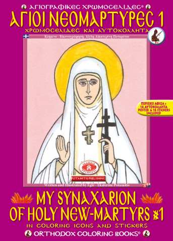My Synaxarion of Holy New-Martyrs #1 Coloring Book