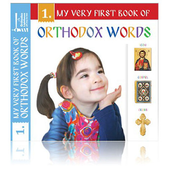 My First Book of Orthodox Words